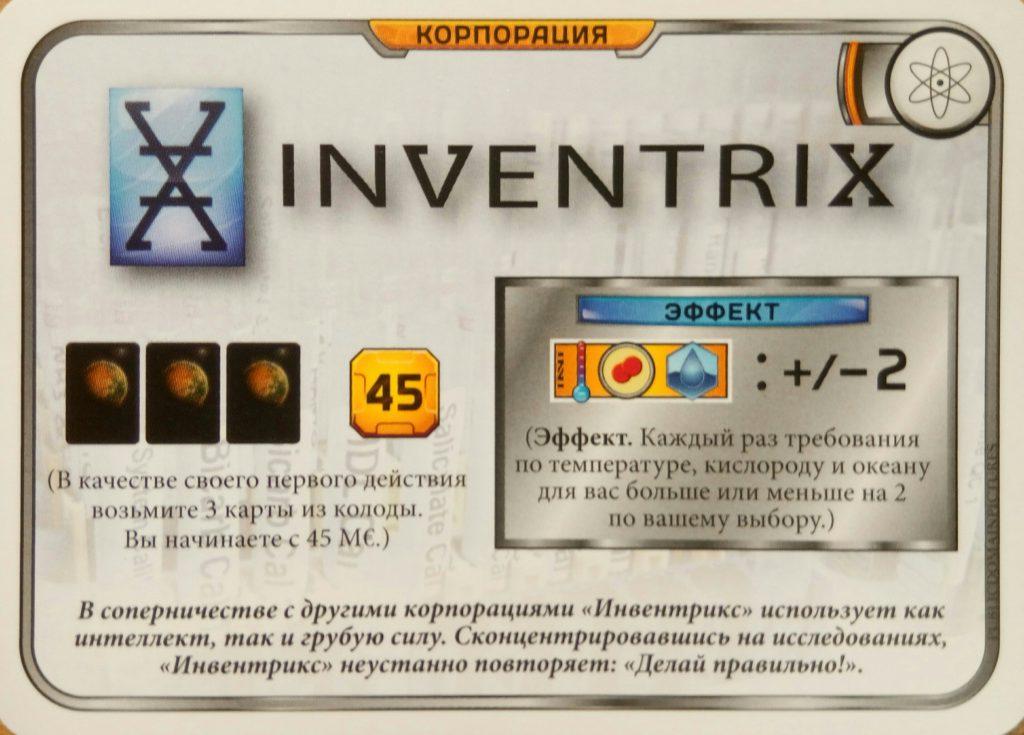 Инвентрикс