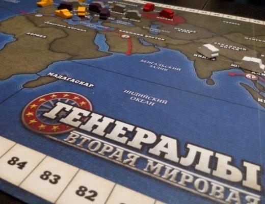 генералы вторая мировая настольная игра