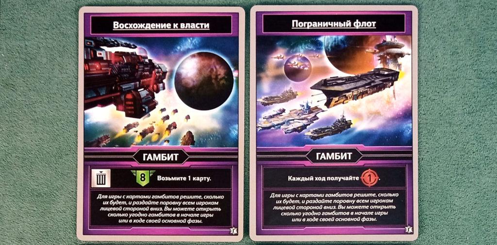 настольная игра звездные империи